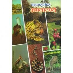 Maharashtratil Abhyaranye (1)