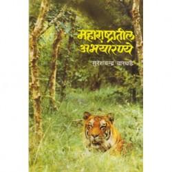 Maharashtratil Abhyaranye (2)