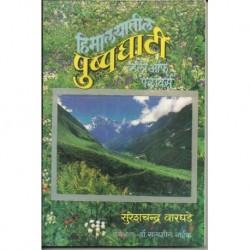 Himalayatil Pushpaghati