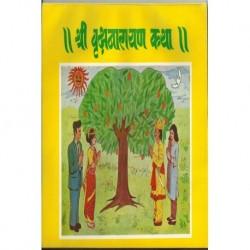 Shree Vrukshanarayan Katha
