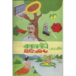 Vanaspatinche Vichitra Vishwa (1)