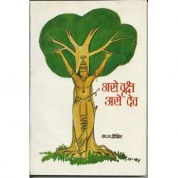 Ase Vruksha Ase Dev (1)