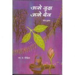 Ase Vruksha Ase Dev (2)