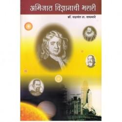 Abhijat Vidnyanachi Bharati
