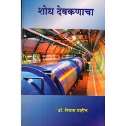 Shodh Devkanacha