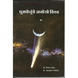 Dhumketunche Anokhe Vishwa