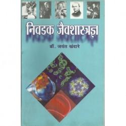 Nivdak Jaivashastradnya