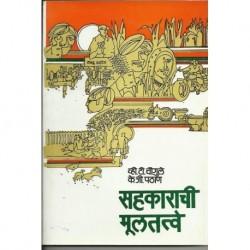 Sahakarachi mulatattwe-1 2