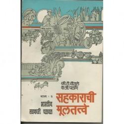 Bharatiya Sahakari Chalval