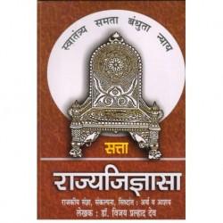 Rajyajidnyasa