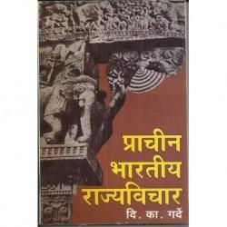 Prachin Bharatiya Rajyavichar