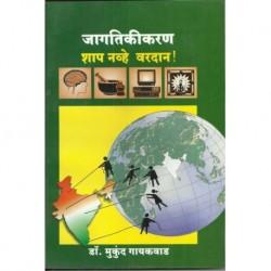 Jagatikikaran Shaap Navhe Vardan