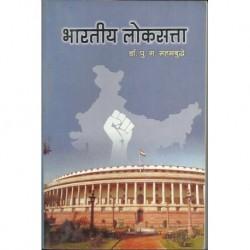 Bharatiya Loksatta