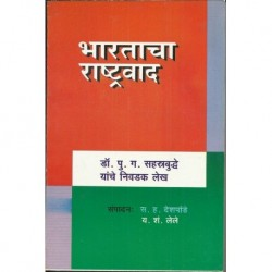Bharatacha Rashtrawad