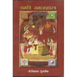 Dharmache samajshastra