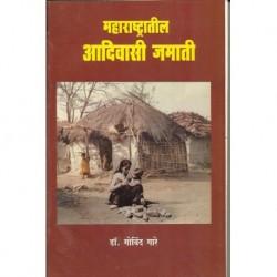Maharashtratil adiwasi jamati