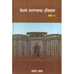 Peshve Gharanyacha Itihas (1)