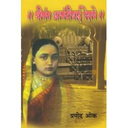 Shrimant Anandibai Peshve