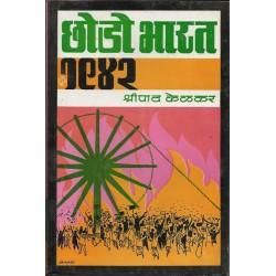 Chhodo Bharat 1942