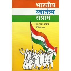 Bharatiya Swatantrya Sangram