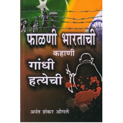 Falni Bharatachi Kahani Gandhihatyechi