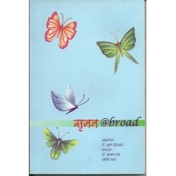 Srujan abroad (सृजन अब्रॉड)