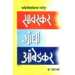 Sawarkar Gandhi Ambedkar