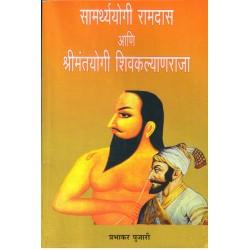 Samarthyayogi Ramdas Ani Shrimantyogi Shivkalyanraja