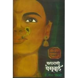 Maharani Yesubai