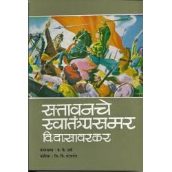 Sattavanche Swatantryasamar