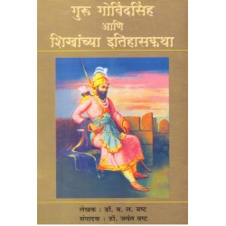 Gurugovindsinha Ani Shikhanchya Itihas Katha