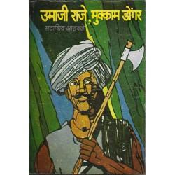 Umaji Raje - Mukkam Dongar