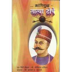 Krantiyuddha - Tatya Tope