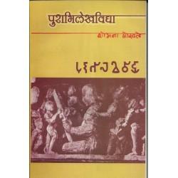 Purabhilekhvidya