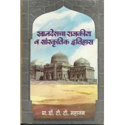 Khandeshcha Rajkiya Itihas