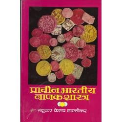 Prachin Bharatiya Nanakshastra