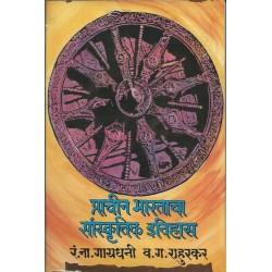 Prachin Bharatacha Sanskrutik Itihas
