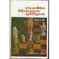 Rajkiya Vicharacha Itihas