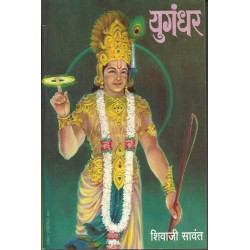Yugandhar (युगंधर)