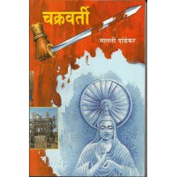 Chakravarti ( Ashok) (चक्रवर्ती (अशोक))