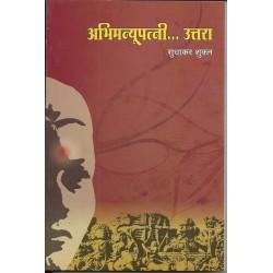 Abhimanyu patni uttara (अभिमन्यू पत्नी उत्तरा)