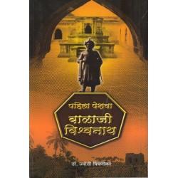 Pahila Peshva-Balaji Vishwanath