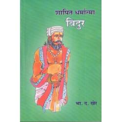 Shapit Dharmatma Vidur