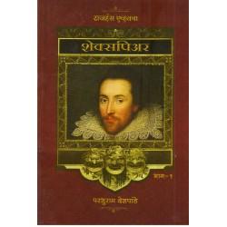 Rajhans Evencha Shakespeare - 1