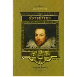 Rajhans Evencha Shakespeare - 2