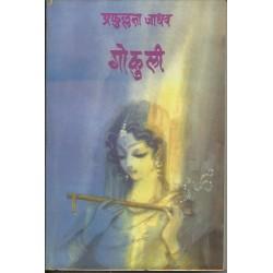 Gokuli (Radha) (गोकुली (राधा))
