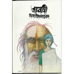 Janhavi (जान्हवी)