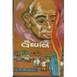 Vaishnav (वैष्णव)