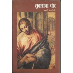 Sutaracha Por (Yeshu Khrista) (सुताराचा पोर (येशू ख्रिस्त))