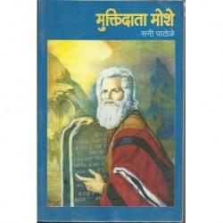 Muktidata Moshe (मुक्तिदाता मोशे)
